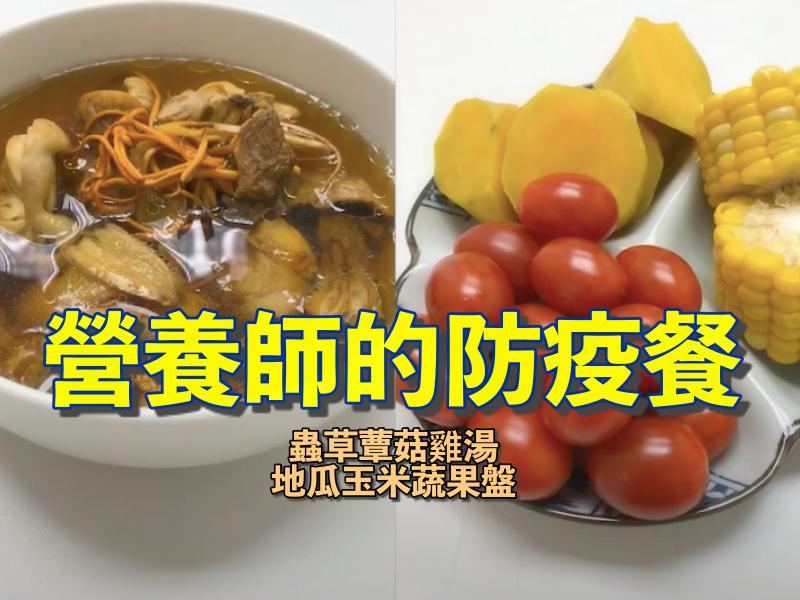 【營養師的防疫料理】蟲草蕈菇雞湯&地瓜玉米蔬果盤